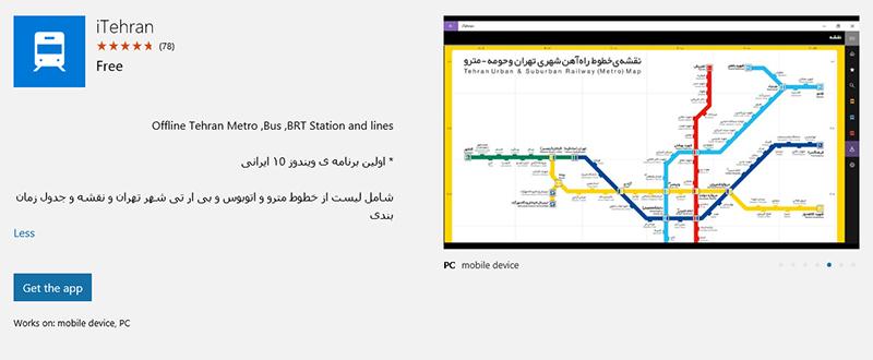 iTehran برنامه ای رایگان برای اطلاع از خدمات حمل نقل عمومی تهران