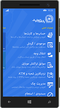 tejarat-windowsphone