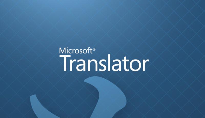 نسخه جدید دیکشنری Microsoft Translator برای گوشی و PC ویندوز ۱۰ منتشر شد!