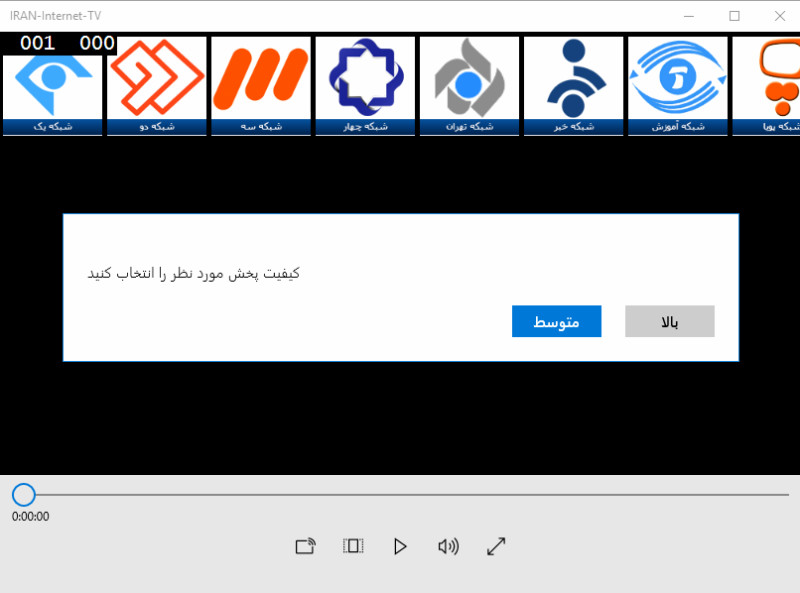 Iran TV Universal اپلیکیشن یونیورسال مشاهده تلویزیون ایران