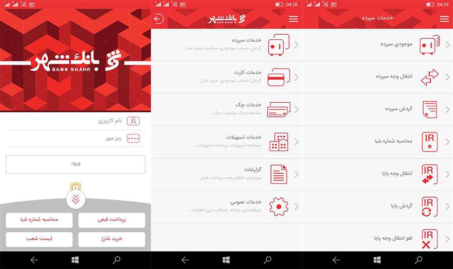 اپلیکیشن رسمی بانک شهر برای ویندوز ۱۰ موبایل با نام همراه شهر