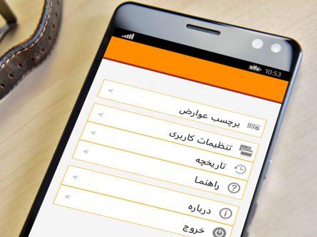 اپلیکیشن همراه بانک مسکن برای ویندوز ۱۰ موبایل منتشر شد.