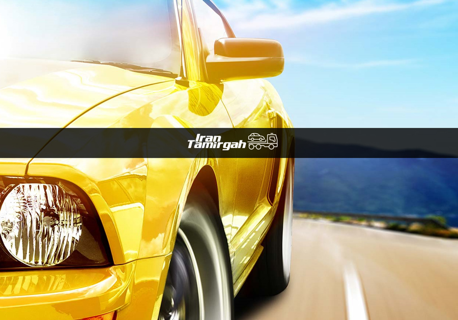 دانلود اپلیکیشن رسمی Iran Tamirgah برای ویندوز ۱۰ موبایل از استور مایکروسافت