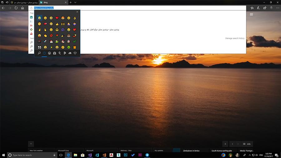 چگونه از قابلیت ایموجی های ویندوز ۱۰ در نسخه Fall Creators Update استفاده کنیم؟