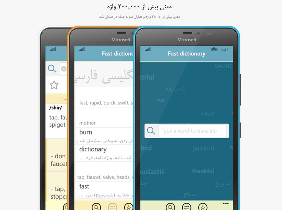 دانلود دیکشنری رایگان و قدرتمند Fastdic را برای ویندوز ۱۰ موبایل خود از دست ندهید!