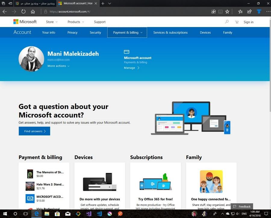 رابط کاربری زیبای فلوئنت پذیرای شما در صفحه اصلی اکانت مایکروسافت خواهد بود!