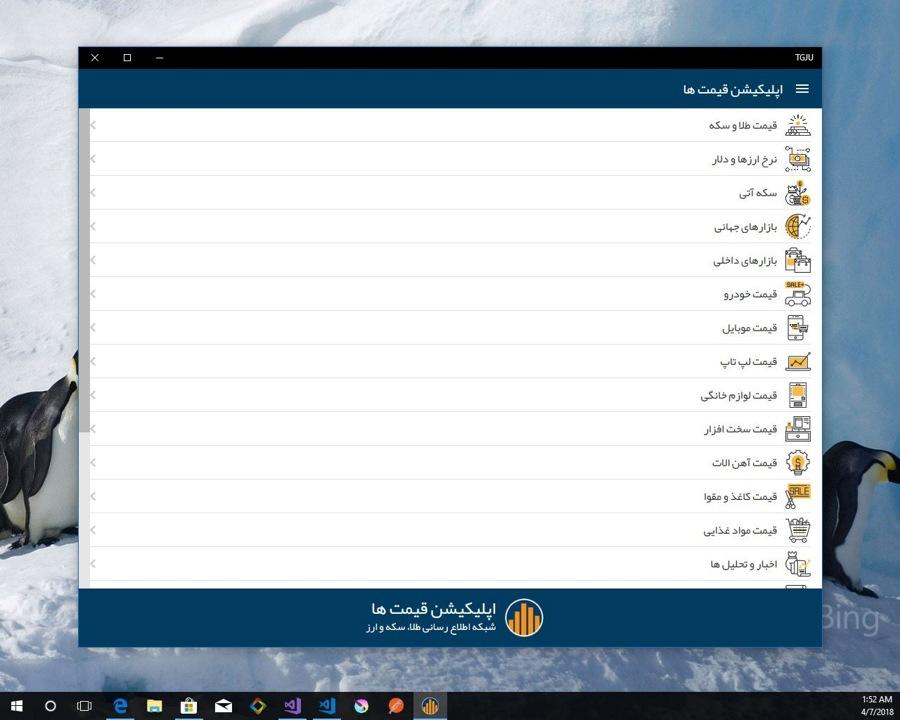 اپلیکیشن ایرانی اطلاع از نرخ روزانه ارز، سکه و قیمت کالا ها در استور مایکروسافت