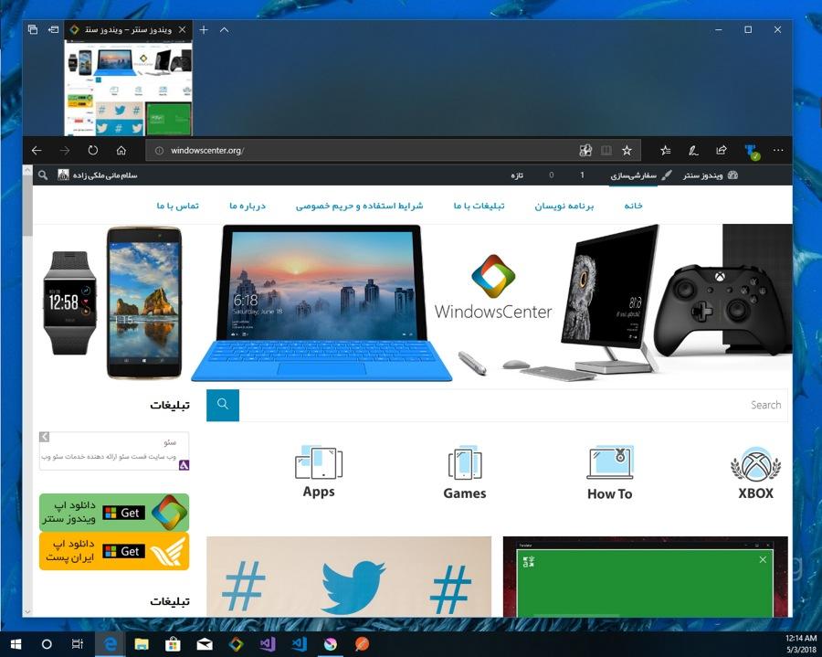 قابلیت های فوق العاده نسخه جدید مرورگر وب Microsoft Edge در آپدیت April