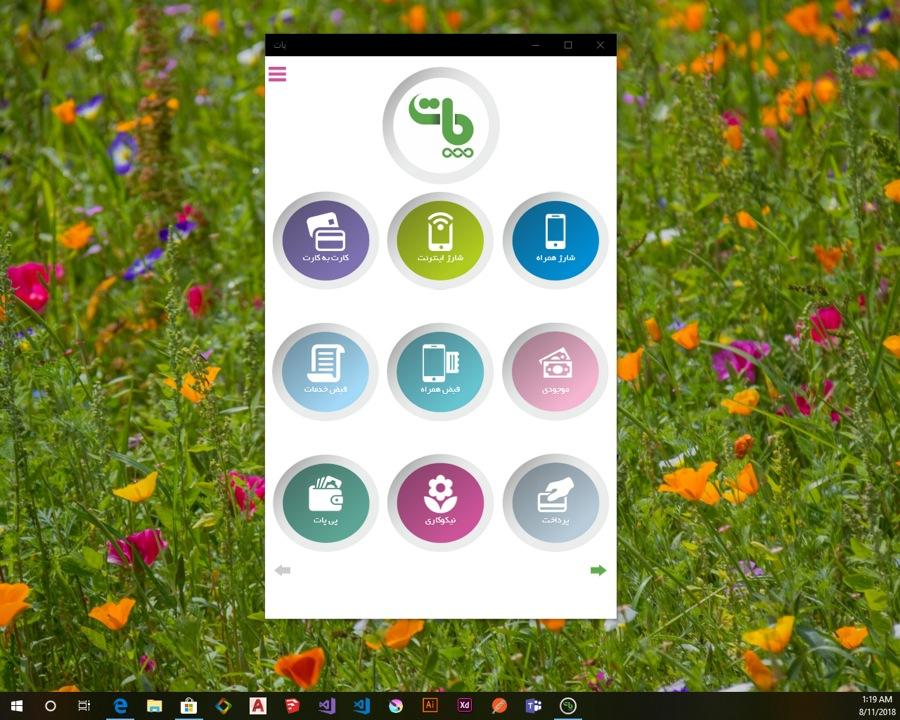 دانلود اپلیکیشن رسمی پرداخت پات برای ویندوز ۱۰ موبایل، تبلت و کامپیوتر