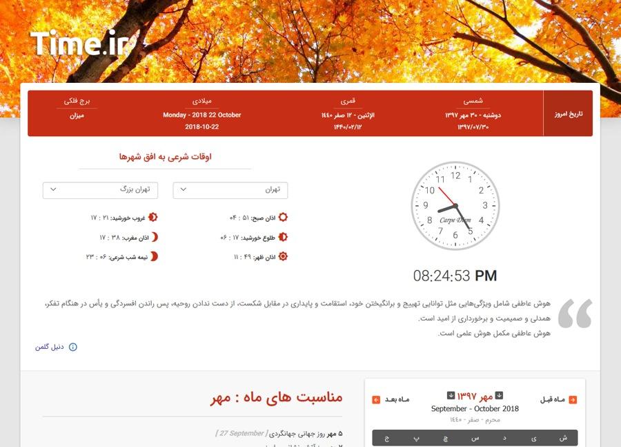 Time.ir سایتی بسیار ساده، سبک و کاربردی برای تقویم و تبدیل تاریخ ها