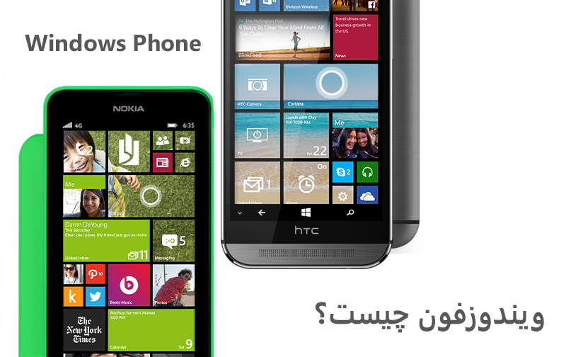 ویندوزفون (Windows Phone) چیست و چه قابلیت هایی دارد؟