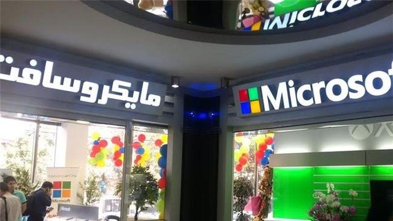 افتتاح اولین نمایندگی رسمی مایکروسافت در ایران!