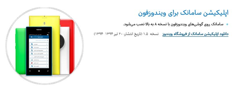برنامه رسمی همراه بانک سامان برای ویندوزفون با نام سامانک!