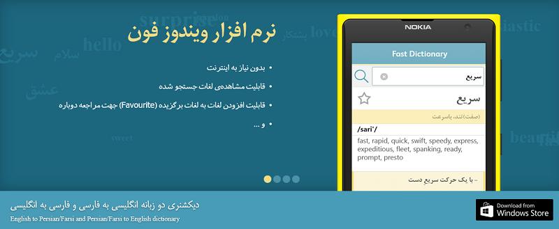 بهترین دیکشنری برای موبایل با نام Fastdic را از دست ندهید!