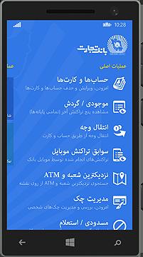 اپلیکیشن رسمی همراه بانک تجارت مخصوص ویندوزفون با نام Tejarat MB