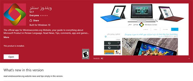 رونمایی از اپلیکیشن رسمی ویندوز سنتر به صورت یونیورسال برای ویندوز ۱۰