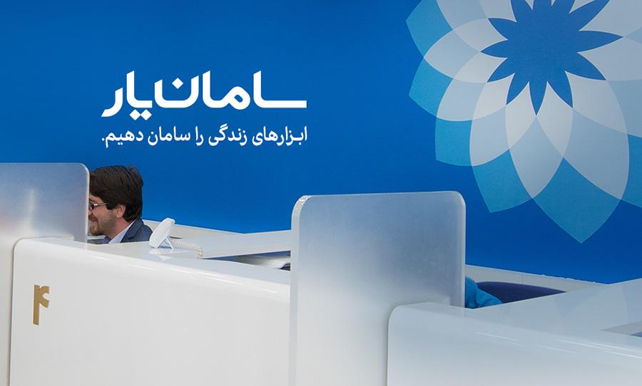 دانلود اپلیکیشن سامان یار بانک سامان برای ویندوز ۱۰ موبایل