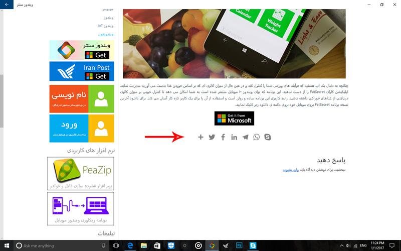 اضافه شدن قابلیت اشتراک گذاری به وب سایت و اپ ویندوز سنتر