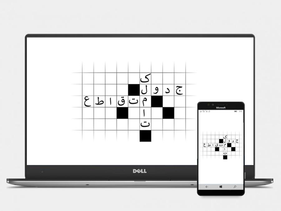 دانلود بازی جدول فارسی برای موبایل، تبلت و کامپیوتر ویندوز ۱۰ را از دست ندهید!