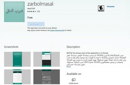اپلیکیشن ایرانی ضرب المثل برای ویندوز ۱۰ موبایل را دانلود کنید.