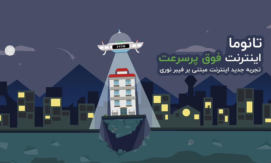 تانوما چیست؟ تار نوری مخابرات ایران – اینترنت فوق پرسرعت را با تکنولوژی FTTH/B تجربه نمایید.