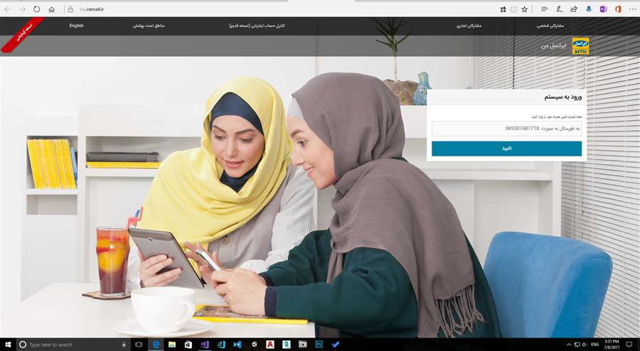 آپدیت وب سایت کنترل حساب اینترنتی ایرانسل با پشتیبانی از کاربران موبایل