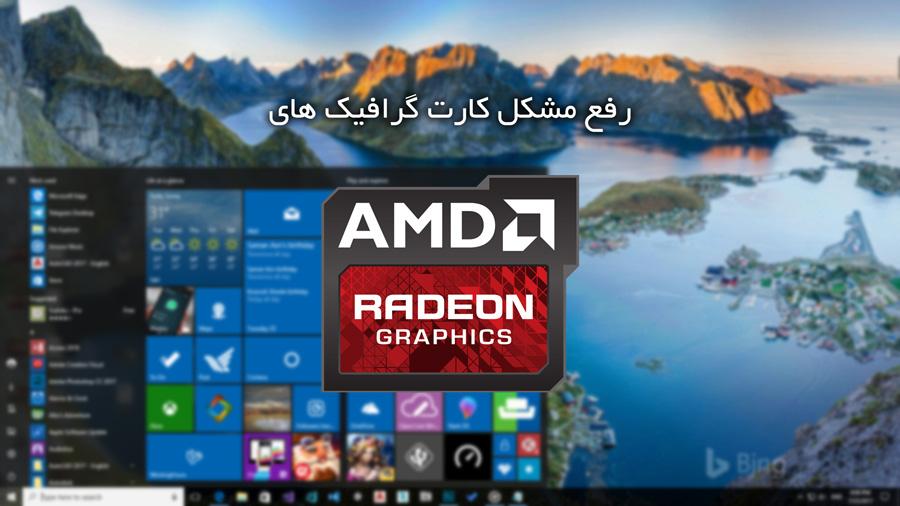 آموزش رفع مشکل بوت شدن آهسته ی ویندوز ۱۰ با کارت گرافیک های قدیمی ATI (AMD)