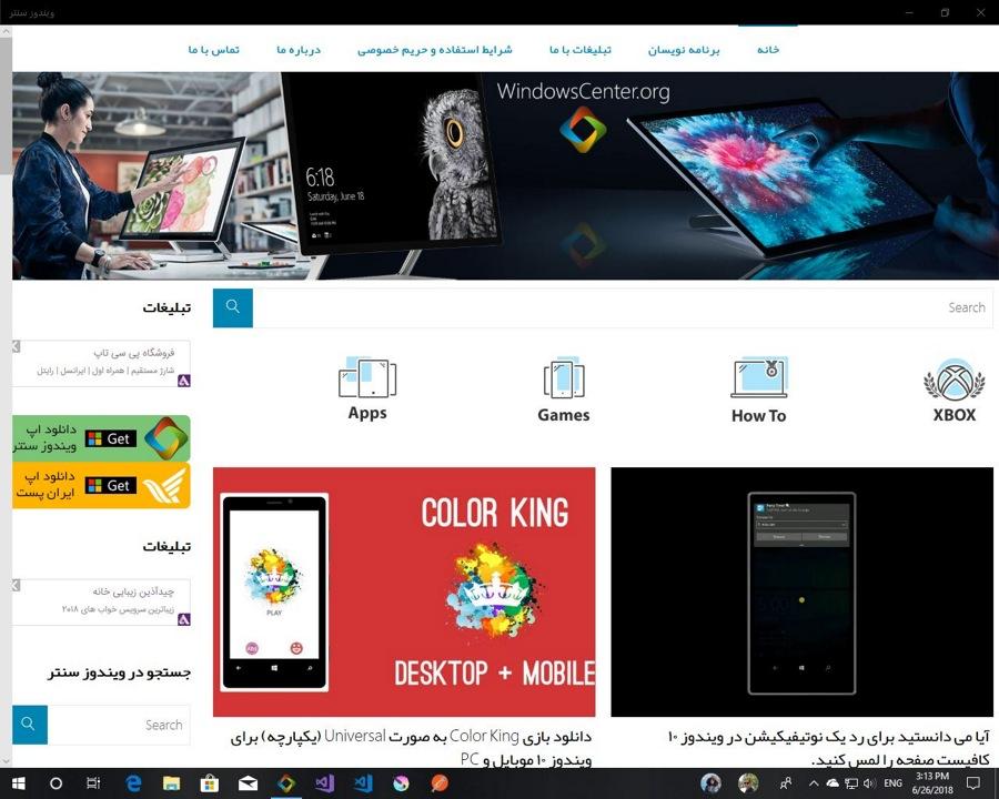 نسخه جدید وب اپلیکیشن ویندوز سنتر برای کلیه کاربران جهان منتشر شد.