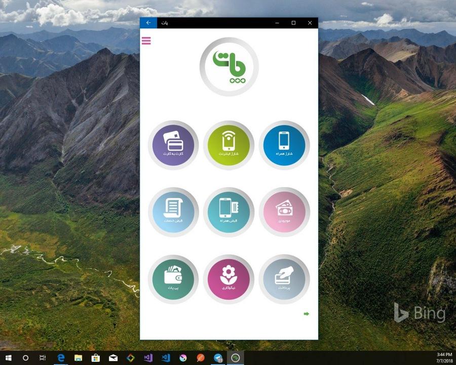 دانلود اپلیکیشن پرداخت پات به صورت یونیورسال برای ویندوز ۱۰ موبایل و کامپیوتر
