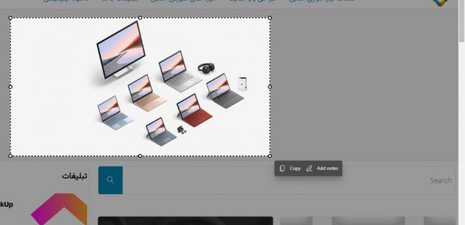 آموزش اسکرین شات گرفتن از صفحات بزرگتر از سایز مانیتور با Web Capture در Edge